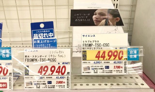 ミラブル家電量販店価格