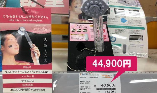 ヤマダ電機の価格帯